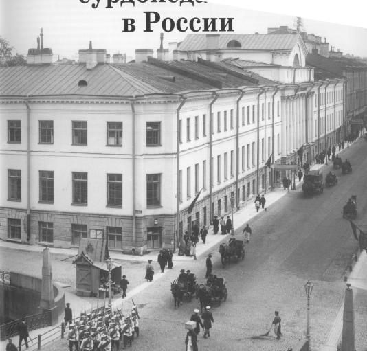 1806: First School for the Deaf in Russia, Pavlovsk, St. Petersburg